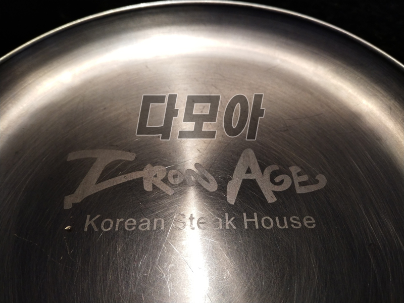 Iron Age Korean Steak House